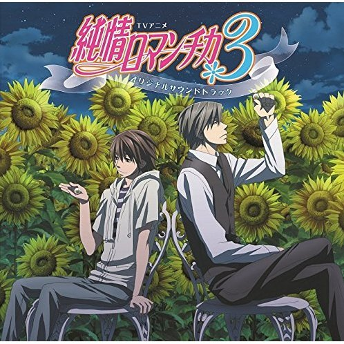 Junjo Romantica 3 Original Soundtrack