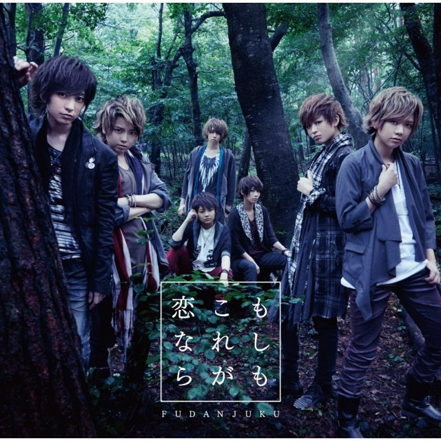 Moshimo Kore Ga Koi Nara [CD+DVD Limited Edition Type B]
