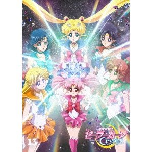 Pretty Guardian Sailor Moon Crystal Vol.13