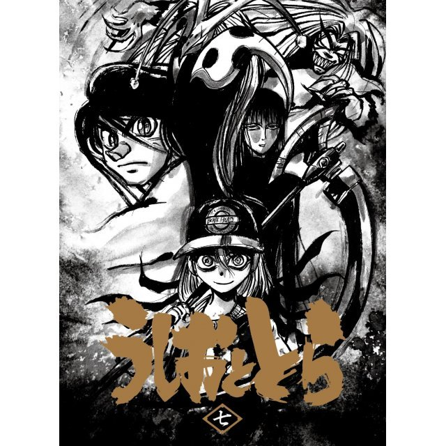 Ushio To Tora Vol.7
