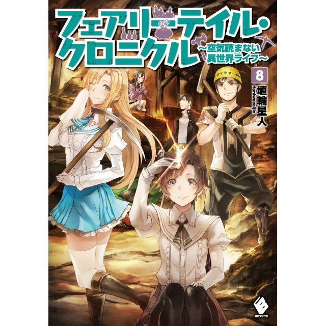 Fairy Tale Chronicle - Kuki Yomanai Isekai Life 8