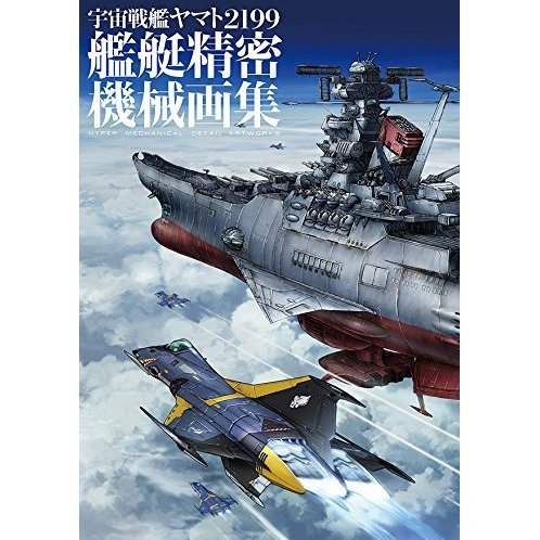 Space Battleship Yamato 2199 Hyper Mechanical Detail Artworks