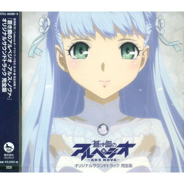 Arpeggio Of Blue Steel - Ars Nova Original Soundtrack Complete Edition