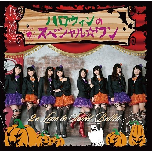 Halloween No Special One [CD+DVD Limited Edition]