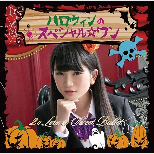 Halloween No Special One [Limited Edition Kasumi Tachibana Ver.]