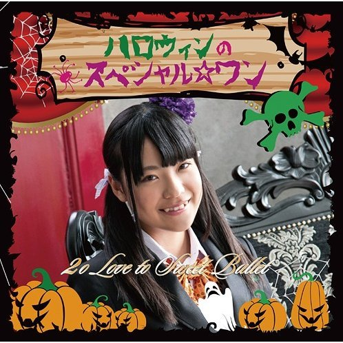 Halloween No Special One [Limited Edition Riho Fushimi Ver.]