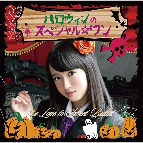 Halloween No Special One [Limited Edition Shiho Fujino Ver.]
