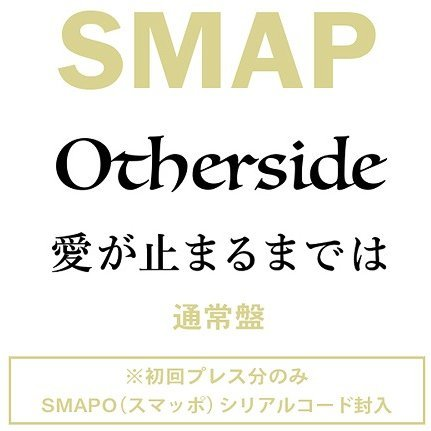 Otherside / Ai Ga Tomaru Made Wa