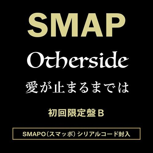 Otherside / Ai Ga Tomaru Made Wa [CD+DVD Limited Edition Type B]