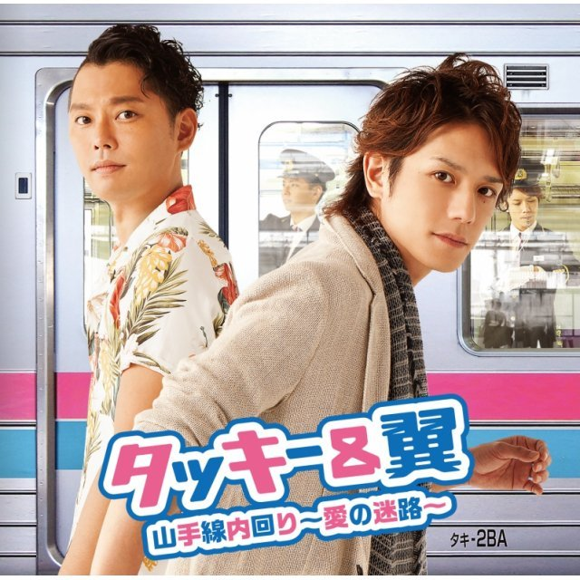 Yamanote Sen Uchi Mawari - Ai No Meiro [CD+DVD Limited Edition Type B]