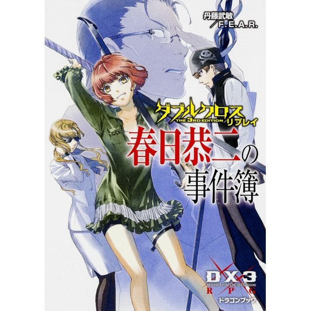 Double Cross The 3rd Edition Replay Kasuga Kyoji no Jikenbo