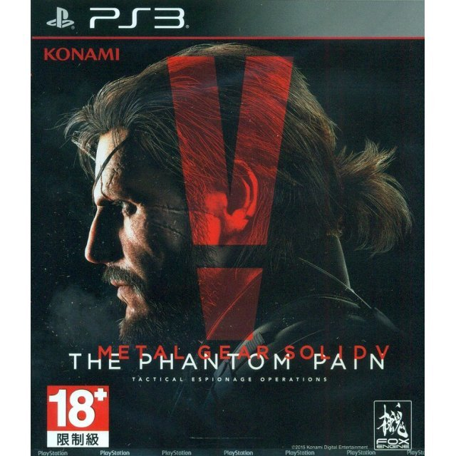 Metal Gear Solid V: The Phantom Pain (Japanese)