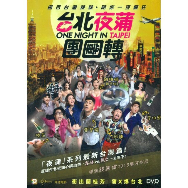 One Night in Taipei