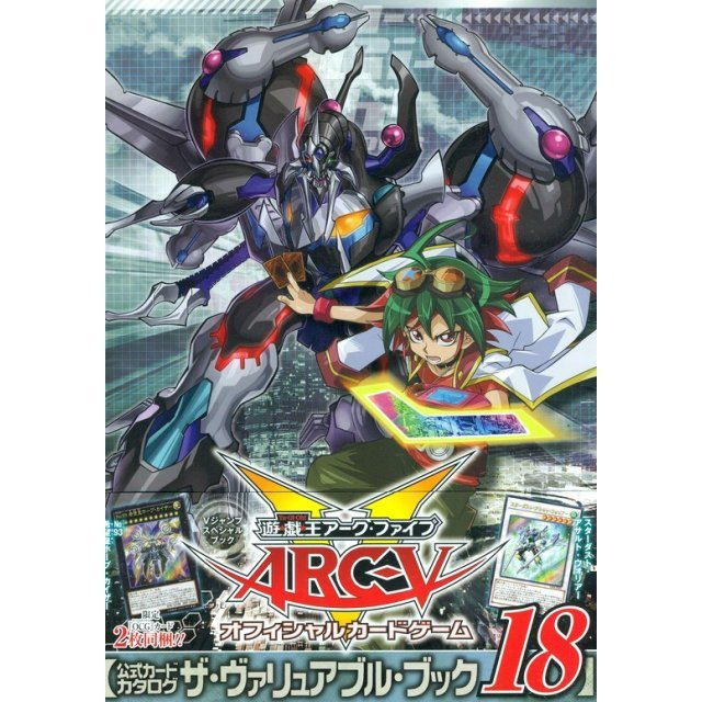 Yu-Gi-Oh Arc-V Official Card Catalog: The Valuable Book 18
