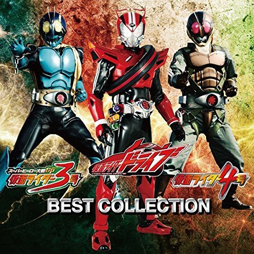 Kamen Rider Drive / Kamen Rider 3 Go / Kamen Rider 4 Go Best Collection