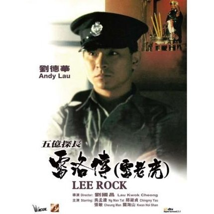 Lee Rock (Re-mastered)