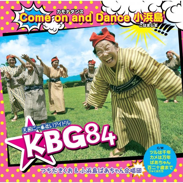 Come On And Dance Kohamajima [CD+DVD]