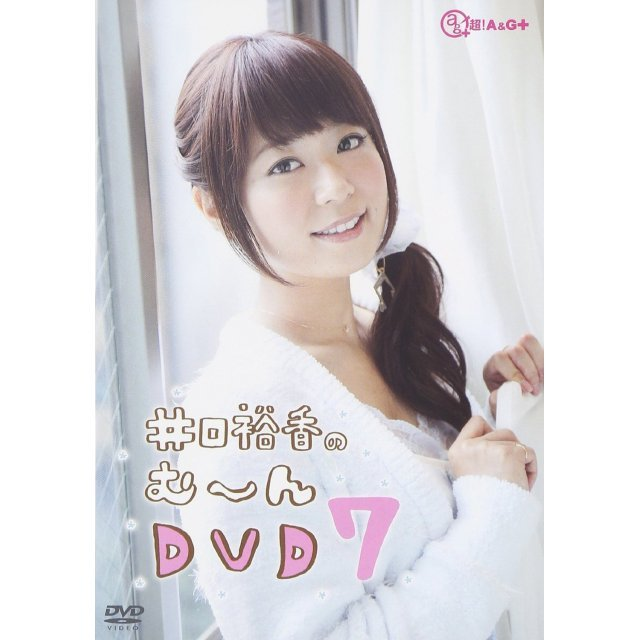 Iguchi Yuka No M---n Dvd Vol.7