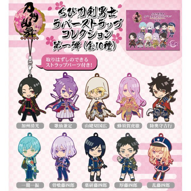 Touken Ranbu -Online- Chibi Touken Danshi Rubber Strap Collection Vol.1 (Set of 12 pieces) (Re-run)