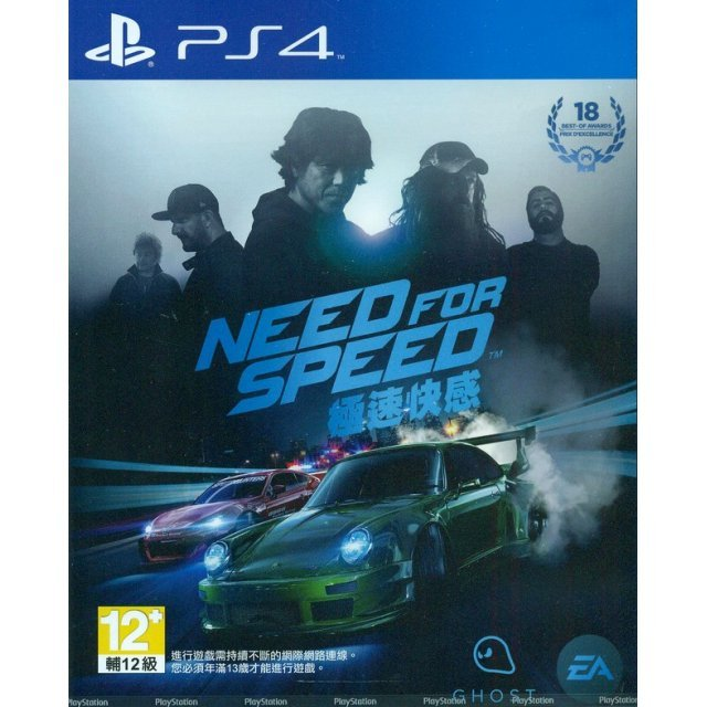 Need for Speed (English & Chinese Subs)