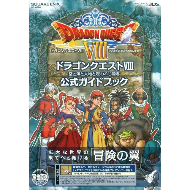 Nintendo 3DS ban Dragon Quest VIII Sora to Umi to Daichi to Norowareshi Himegimi Koshiki Guide Book