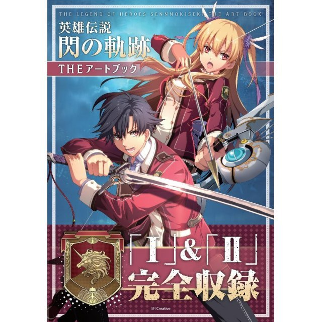 The Legend of Heroes Sen no Kiseki The Art Book