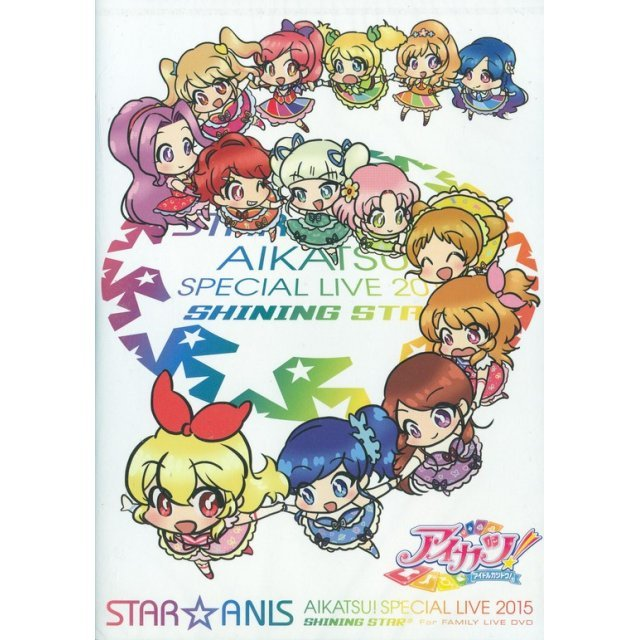 Aikatsu Special Live Tour 2015 Shining Star For Family Live Dvd