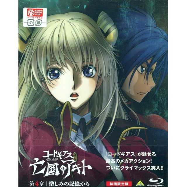 Code Geass Akito The Exiled Vol.4 [Limited Edition]