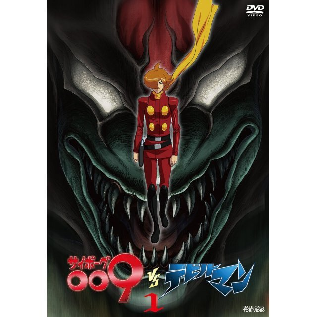 Cyborg 009 Vs Devilman Vol.1