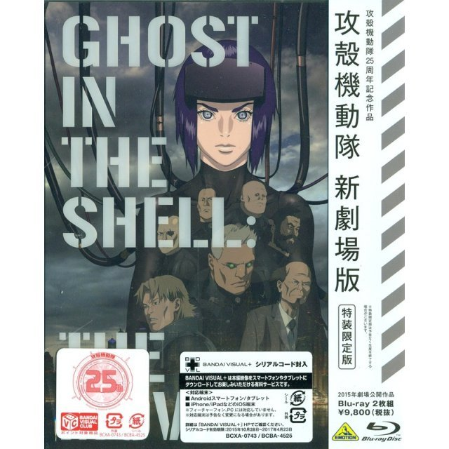 Ghost In The Shell: The Movie [Limited Edition]