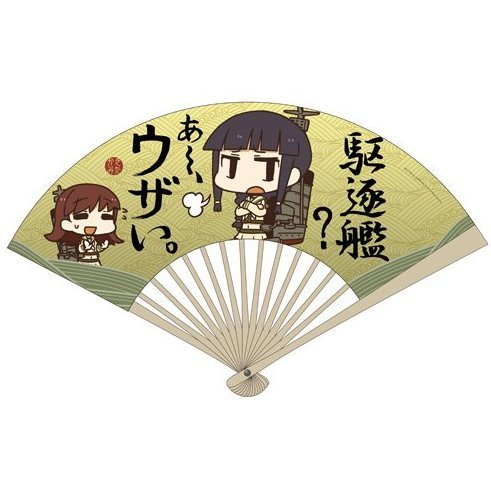 Kantai Collection Folding Fan: Kitakami-sama