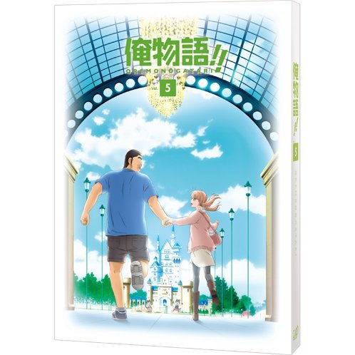 Ore Monogatari Vol.5 [DVD+CD]