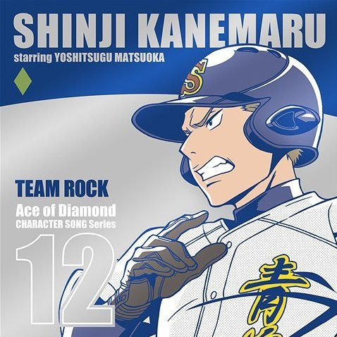 Team Rock (Ace Of Diamond Character Song Series Vol.12 Shinji Kanemaru)