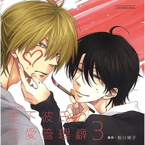 Toshishita Kareshi no Renai Kanri Heki 3 (Lebeau Sound Collection Drama CD)