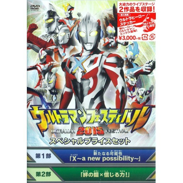 Ultraman Festival 2015 Special Price Set