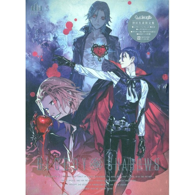 Uta No Prince Sama Theater Shining Bloody Shadows [Limited Edition]