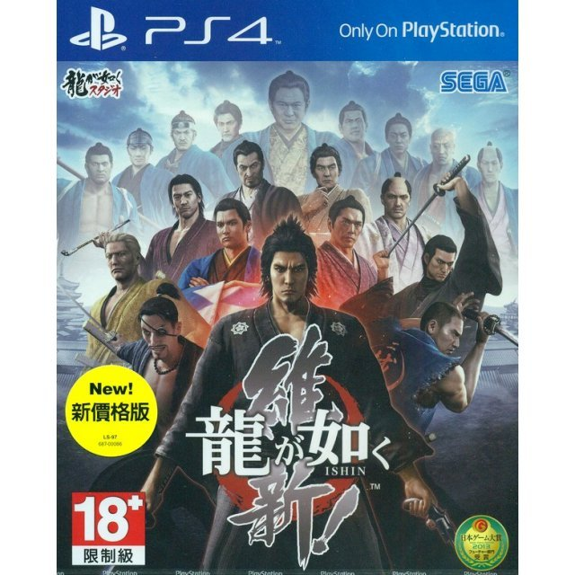 Ryu ga Gotoku: Ishin! (New Price Version) (Japanese)