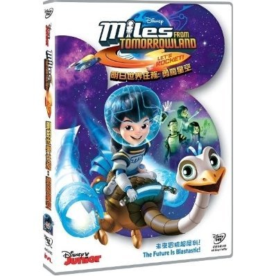 Miles From Tomorrowland Let's Rocket