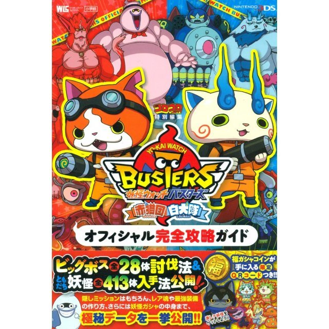 Youkai Watch Busters Akanekodan Shiroinutai Official Kanzen Koryaku Guide