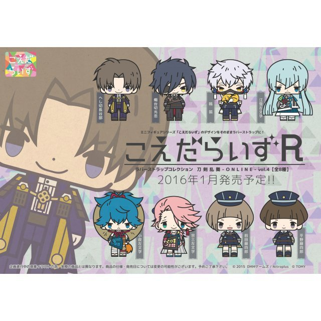 KoedarizeR Rubber Strap Collection Touken Ranbu -Online- Vol. 4 (Set of 8 pieces)