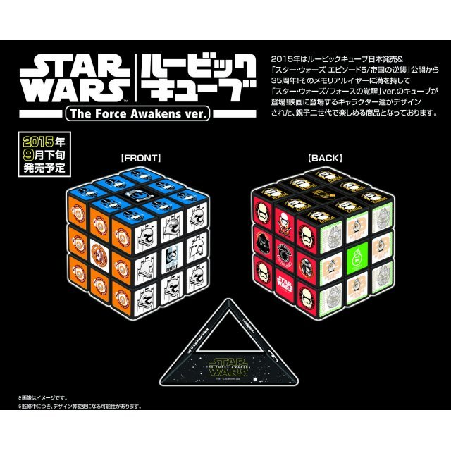 Star Wars Rubik's Cube: The Force Awakens Ver.