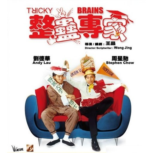 Tricky Brains (Re-mastered)