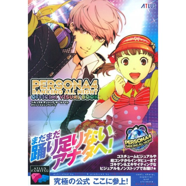 Persona 4: Dancing All Night Official Visual Book