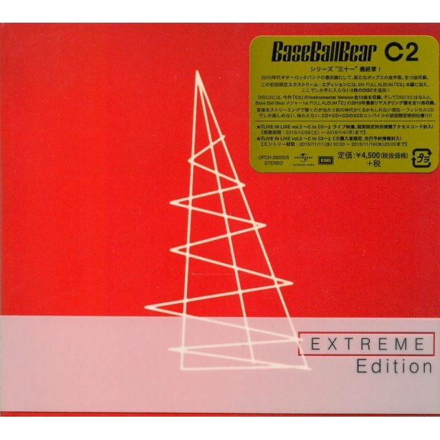 C2 [Limited Extreme Edition]