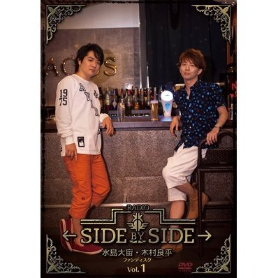 Side by Side - Fan Disc Vol.1