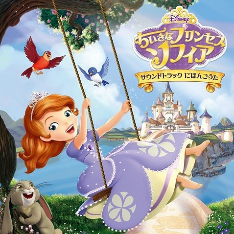 Sofia The First Soundtrack