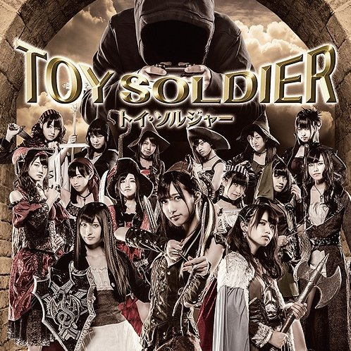 Toy Soldier [CD+DVD Type A]