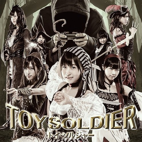 Toy Soldier [Type B]