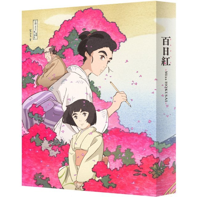 Miss Hokusai [Limited Edition]