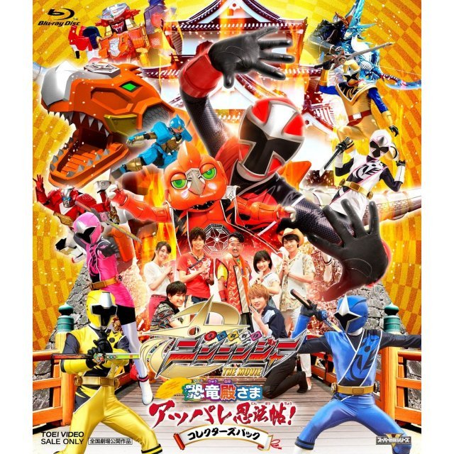 Shuriken Sentai Ninninger The Movie Kyoryu Tono-sama Appare Ninpocho Collector's Pack